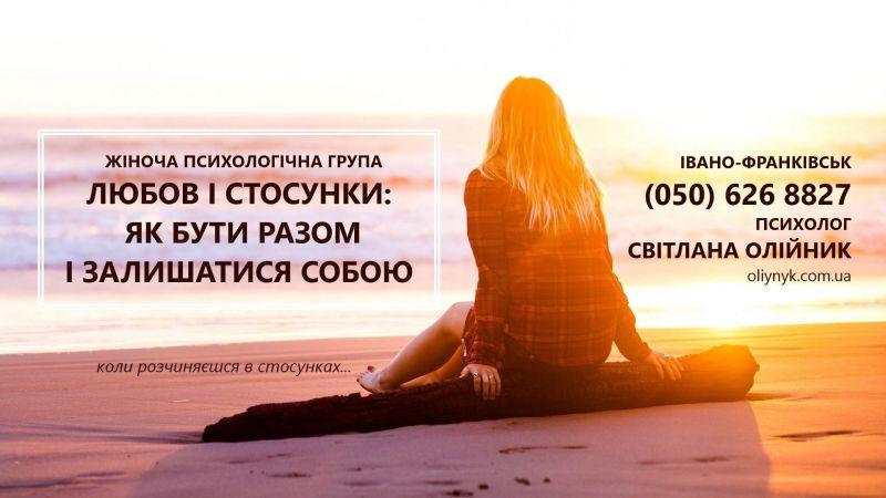 """Жіноча група """"Любов і стосунки: як бути разом і залишатися собою"""""""